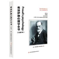 正版书籍弗洛伊德心理学全书 作者郑和生的书 吉林出版集团出版社