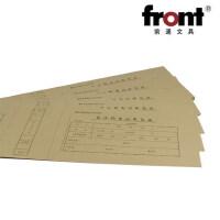 前通front会计凭证封面50张/包牛皮纸13*54cm重庆财务局监制
