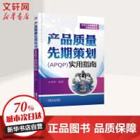产品质量先期策划(APQP)实用指南 机械工业出版社
