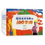 超级美术老师的100堂课(3-6岁全8册)