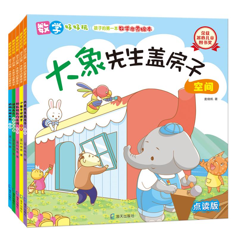 """数学好好玩:孩子的第一本数学启蒙绘本套装共5册(大象先生盖房子?空间、小兔子分饼干?分类、好乱好乱的房间?排列、拔河大战?数字和数量、动物比拼大赛?比较) 【数学启蒙点读版+音频】荣获""""冰心儿童图书奖"""",给3-6岁孩子的数学启蒙书,用绘本故事让孩子轻松学习数学概念"""