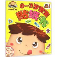 0~3岁宝宝贴纸书(1) 聪明猴文化 编著