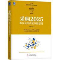 [二手旧书9成新]з采购2025:数字化时代的采购管理宫迅伟等 9787111613886 机械工业出版社