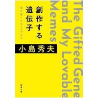 日文原版 小岛秀夫 随笔��作 する�z�蛔�Wが�郅筏�MEMEたち 创作的基因 日本文学小说