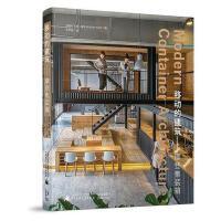 【二手旧书8成新】移动的建筑――摩登集装箱 (南非)艾丹・哈特 广西师范 9787549586950