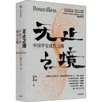 无止之境 中国平安成长之路 中信出版社