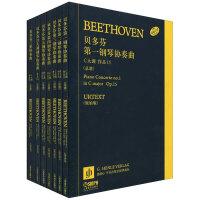 贝多芬钢琴协奏曲全集(总谱)(共7册)