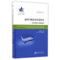 商用飞机技术经济研究――设计优化与市场运营