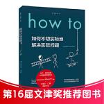 【��家首�l】How to:如何不切���H地解�Q���H���}(精�b)