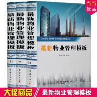 物业管理模板规范化模板管理工具库 16开精装全3册 物业管理工作书籍 物业制度流程工作模板 物业管理百科正版书籍