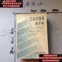 【二手旧书9成新】工业过程用电子秤9787502407919