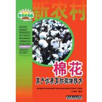 棉花高产优质高效栽培技术(农业科学家服务台系列,新农村书屋)