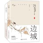 边城+湘行散记(全2册)