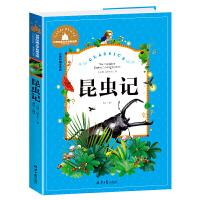 昆虫记 彩图注音版 小学生一二三年级6-7-8-9岁课外阅读书籍必读世界经典儿童文学少儿名著童话故事书