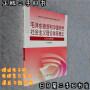 【旧书二手书8成新】毛 泽东思想和中国特色社会主义理论体系概论(毛概2018年版)本书编写组 9787040494815 高等教育出版社