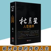 杜月笙 人在租界中国历史人物传记故事书民国上海帮会大亨人心至上 杜月笙名人传记 俗世奇人