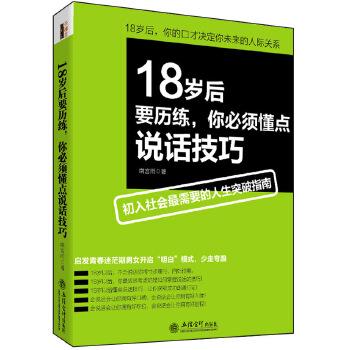 18岁后要历练,你必须懂点说话技巧(pdf+txt+epub+azw3+mobi电子书在线阅读下载)