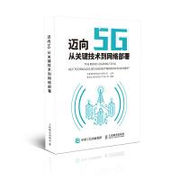 迈向5G——从关键技术到网络部署