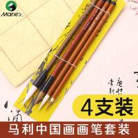 马利G1324中国画颜料画笔 马利套装画材 毛笔 狼毫国画笔 国画套装笔文房四宝