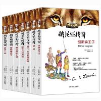 全7册纳尼亚传奇 狮子女巫和魔衣橱+银椅+最后一站+魔法师的外甥+凯斯宾王子+能言马与男孩+黎明踏浪号 6-12岁奇幻儿童文学读本