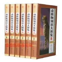 正版中华传世藏书:动植物知识大博览(全6册)00