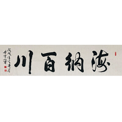 河南濮阳书协理事 李坤山(海纳百川)ZH60