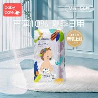 babycare极薄日用Air pro纸尿裤弱酸亲肤超薄透气宝宝尿不湿M50片