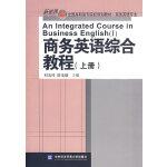 商务英语综合教程(上册)
