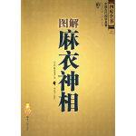图解麻衣神相(中国古代相学名著、文白对照 足本全译)