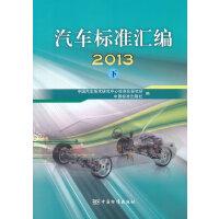 汽车标准汇编 2013(下)