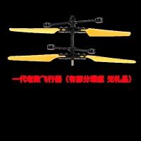 小黄人感应飞行器充电动遥控飞机小仙女儿童玩具礼物会飞的直升机