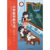 快乐数学 小学数学新方法 1年级上册 四川教育出版社