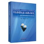 中医和谐医患关系模式研究(全两册)