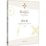 沙之书 (阿根廷)豪尔赫・路易斯・博尔赫斯(Jorge Luis Borges) 著;王永年 译