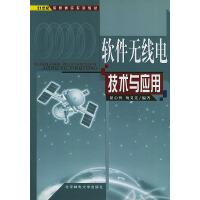 软件无线电技术与应用(附光盘)