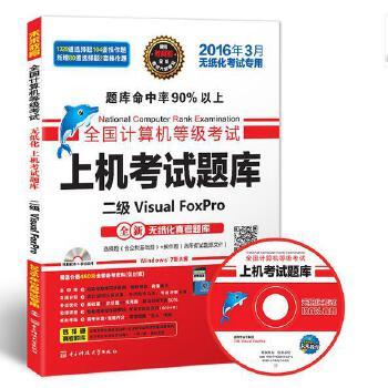 未来教育. 全国计算机等级考试上机考试题库二级Visual FoxPro(2016年3月无纸化考试专用)