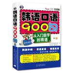 �n�Z口�Z900句:�娜腴T自�W到精通(�p速版)