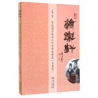 翰乐轩――李晓湖收藏近现代名人书画与扇面集