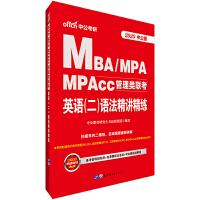 mbampampacc学位联考中公2020MBA、MPA、MPAcc管理类联考英语(二)语法精讲精练