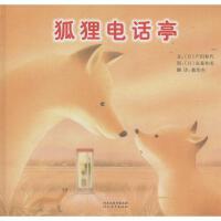 狐狸电话亭 (日)户田和代 著;(日)高巢和美 绘;戴伟杰 译