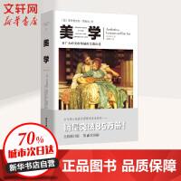 美学 经过多次修订和改版的畅销几十年的《美学》彩图本 文化伟人代表作图释书系(全彩修订版) (德)弗里德里希・黑格尔
