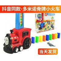 多米诺骨牌小火车儿童玩具托马斯自动发牌车1-6岁抖音电动投放车