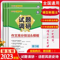 【现货】2020天星教育高考试题调研第5辑第五辑 语文英语文科数学政治历史地理文科综合 文科7本高考重点 高考模型解题