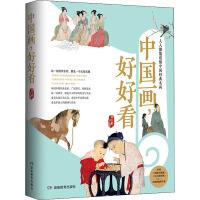 中国画,好好看 湖南教育出版社
