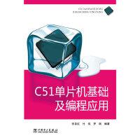 C51单片机基础及编程应用