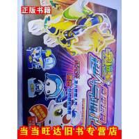 【二手9成新】奥拉星创意拼插系列 奥拉星超人气亚比造型玩具战无炎
