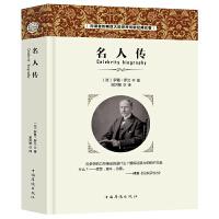 【49元选5件】名人传罗曼罗兰 对读者影响巨大的世界畅销经典名著 含贝多芬传 原著中学生新课标学生课外世界名著小
