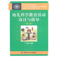 幼儿科学教育活动设计与指导(第二版)
