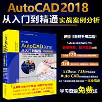 AutoCAD2018从入门到精通CAD教程 实战案例视频版