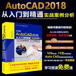 AutoCAD 2018从入门到精通CAD视频教程(实战案例版)